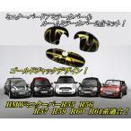 ミニR55R56R57R59R60R61系ルームミラー&ドアミラーカバーゴールドジャック柄デザイン 2点セット