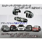 ミニクーパーBMWミニR55R56R57R59R60R61系ルームミラー&ドアミラーカバー ブラックジャック柄デザイン 2点セット