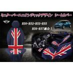BMW MINI ミニクーパー   R50 R52 R53 R55 R56 R57 ユニオンジャックシートカバー レザー調