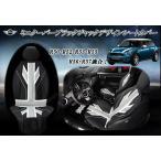 BMWミニ ミニクーパー R57 カブリオレ オープン専用設計 レザー調 シートカバー 1台分セット!(ブラックジャック柄)