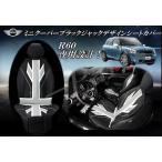 MINI ミニ ミニクーパー R60 クロスオーバー専用設計 レザー調 シートカバー 1台分セット!(ブラックジャック柄)
