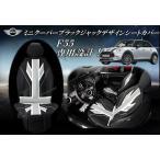 BMWミニ ミニクーパー F55 専用設計 レザー調 シートカバー 1台分セット!(ブラックジャック柄)