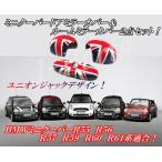 ミニクーパー BMWミニ R55 R56 R57  R59 R60 R61系 ルームミラー&ドアミラーカバー ユニオンジャック柄デザイン 2点セット!