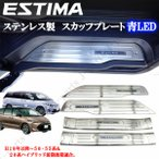 エスティマ(ACR50、GSR50系)専用設計   ステンレス製スカッフプレート 青色LED発光