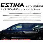 トヨタエスティマ 50系 メッキドアモール メッキサイドガーニッシュ 4ピースセット 新型エスティマにも適合