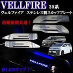トヨタ VELLFIRE ヴェルファイア(30系) LED付き ドア ステンレス製 スカッフプレート 青色LED