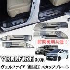 ヴェルファイア ベルファイア (30系) ドアスカッフプレート ホワイト 白色LED ステンレス製