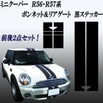 ミニクーパーR56・R57系 ボンネット&リアゲート用 黒 ブラック ストライプ
