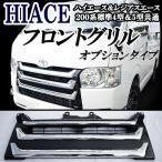 ショッピングハイエース ハイエース レジアスエース 200 200系 4型 後期 オプションタイプフロントグリル 標準車用