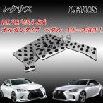 レクサス IS/GS/RX/LS系適合 オルガン式タイプ 高品質アルミ製 ペダルプレート 4ピースSET