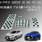 LEXUS レクサスHS、CT200h、RX450、NX200hアルミペダル4点SET