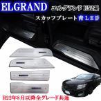 日産エルグランド E52系 52系 LED 青色 ブルーLED ステンレス製 ドアスカッフプレート 1台分セット