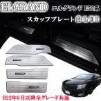 エルグランド E52系 ホワイトLED 白色  ステンレス製 ドアスカッフプレート 1台分セット