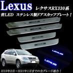 ●送料無料!レクサスRX330系 RX350系 RX400h ステンレス製 ドアスカッフプレート 青色 ブルーLEDタイプ