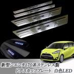 新型シエンタ 170系 高品質 ステンレス製ドアスカッフプレート白色 ホワイトLED発光