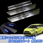 新型シエンタ 170系 高品質 ステンレス製ドアスカッフプレート青色 ブルーLED発光