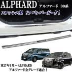 アルファード アルファードハイブリッド AGH30 GGH30 ハイブリッド AYH30W系 ステンレス製リアバンパープレート