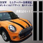 BMWミニMINIボンネット&リアストライプステッカー黒