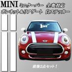 ミニ ミニクーパー MINIR50R53R55R56R57R58R60R61ボンネットリアシール ホワイト デカール