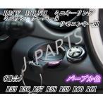 BMWミニ ミニクーパー キーレス キーリング 鍵 メッキリングカバー プロテクター 紫 パープル色 - 1,180 円