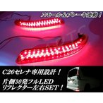 日産セレナC26系専用設計!リアLED高輝度リフレクター ブレーキ&スモール連動!60発LED!高品質!