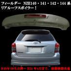 カローラフィールダーNZE141系 ルーフスポイラー ハイマウントレンズ付き ABS製