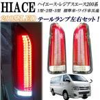 ハイエース200系 標準&ワイド車共通 縦型ラインタイプ両側合計200発LEDテール クリアレッドタイプ!