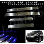 ショッピングステップワゴン ステップワゴン RK系 RK1 RK2 RK3 RK4  スパーダ ハイブリッド系 ステンレス製 ドアスカッフプレート4ピースSET!青色LEDタイプ