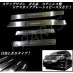 ショッピングステップワゴン ステップワゴンRK系 ステンレス製 ドアスカッフプレート4ピースSET!白色LEDタイプ