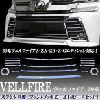 ヴェルファイア ベルファイア 30系 30系 エアロバンパー用 フロントメッキモール全18ピースセット!