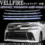 ヴェルファイア30系 フロントグリル エアロバンパー メッキラインモール 上下 4ピースセット ステンレス製!