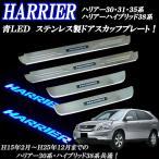 ハリアー30系 30系&レクサスRX330.RX330系 青 ブルー色 LED ステンレス製ドアスカッフプレート 1台分セット!