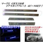マークX GSR130系 ステンレス製 ドアスカッフプレート 青色 ブルーLED発光タイプ 4ピースSET
