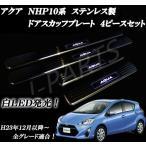 送料無料 トヨタアクア(NHP10系)ドア ステンレス製スカッフプレート 白色LEDタイプ