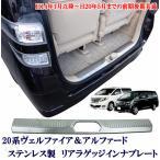 アルファード ヴェルファイア ベルファイア 20系 20系 ステンレス製リアラゲッジ用 インナープレート キッキングプレート!