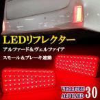 ショッピングアルファード 30系アルファード&ヴェルファイア ベルファイア GGH30 AGH、AYH30系 ハイブリッド系 リアLEDリフレクター左右110発LED