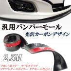 汎用リップスポイラーモールディング フロント リア 表面光沢カーボンカラータイプ!タップリ2.5Mサイズ