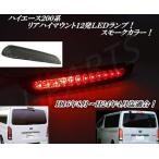 ハイエース&レジアスエース200系前期1型〜3型用 リアハイマウントストップランプスモーク色12発LEDスモール連動可能!純正交換タイプ