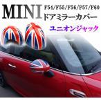 ミニクーパーF54 F55、F56系 高品質&高耐久 ユニオンジャックデザイン ドアミラーカバー 左右セット