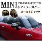 ミニクーパーF54 F55、F56系 高品質&高耐久 ゴールドジャックデザイン ドアミラーカバー 左右セット!