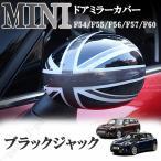 ミニクーパー F54、F55、F56系 高品質&高耐久 ブラックジャックデザイン ドアミラーカバー 左右セット