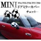 ミニクーパーF54 F55、F56系 高品質&高耐久 黒白チェッカーデザイン ドアミラーカバー 左右セット