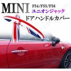 ミニクーパー F54 55 F56系 高品質&高耐久 ユニオンジャックデザイン ドアアウターハンドルカバー 2点SET