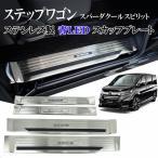 ショッピングステップワゴン ステップワゴン RP1/RP2/RP3系 ステンレス製 ドアスカッフプレート 青色LED付き 4ピースSET