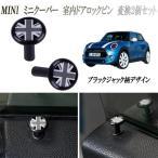 ミニクーパー MINI 室内 ドアロックピン 変換汎用 ブラックジャックデザイン 2個セット