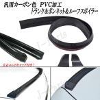 汎用 光沢カーボンデザイン! トランクスポイラー&リアスポイラー&ボンネット&ルーフスポイラー PVC加工 エンドキャップ付き 自由にカット可能