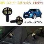 ミニクーパー MINI 室内 ドアロックピン 変換汎用 ゴールドジャックデザイン 2個セット