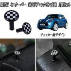 ミニクーパー MINI 室内 ドアロックピン 変換汎用 チェッカーフラッグデザイン 2個セット