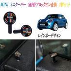 ミニクーパー MINI 室内 ドアロックピン 変換汎用 7色レインボーデザイン 2個セット