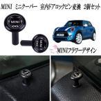 ミニクーパー MINI 室内 ドアロックピン 変換汎用 ミニフラワーデザイン柄 2個セット